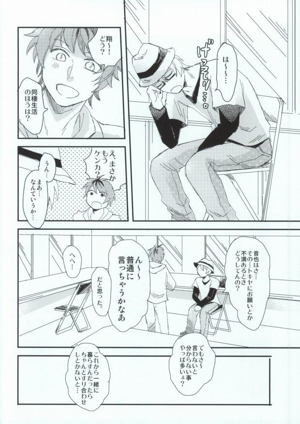 Ohayou Oyasumi Mata Ashita 8