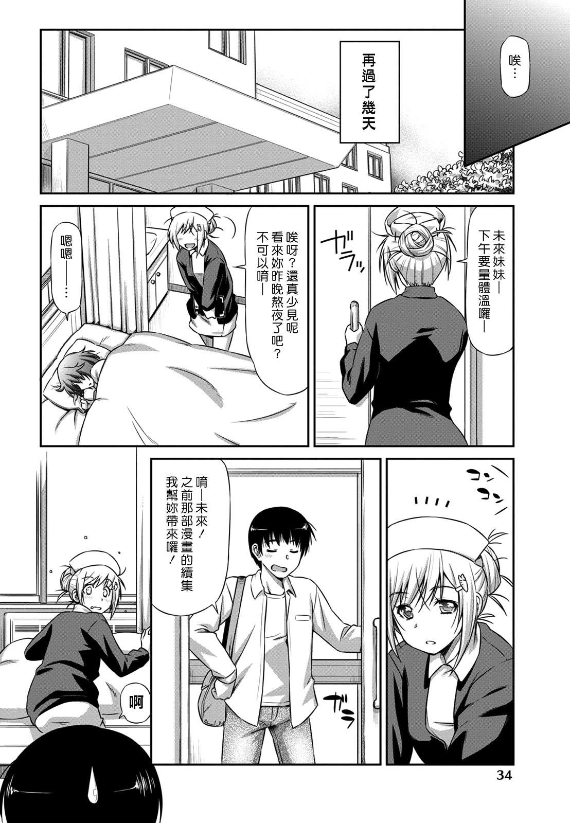 Giyaku no Shohousen 9