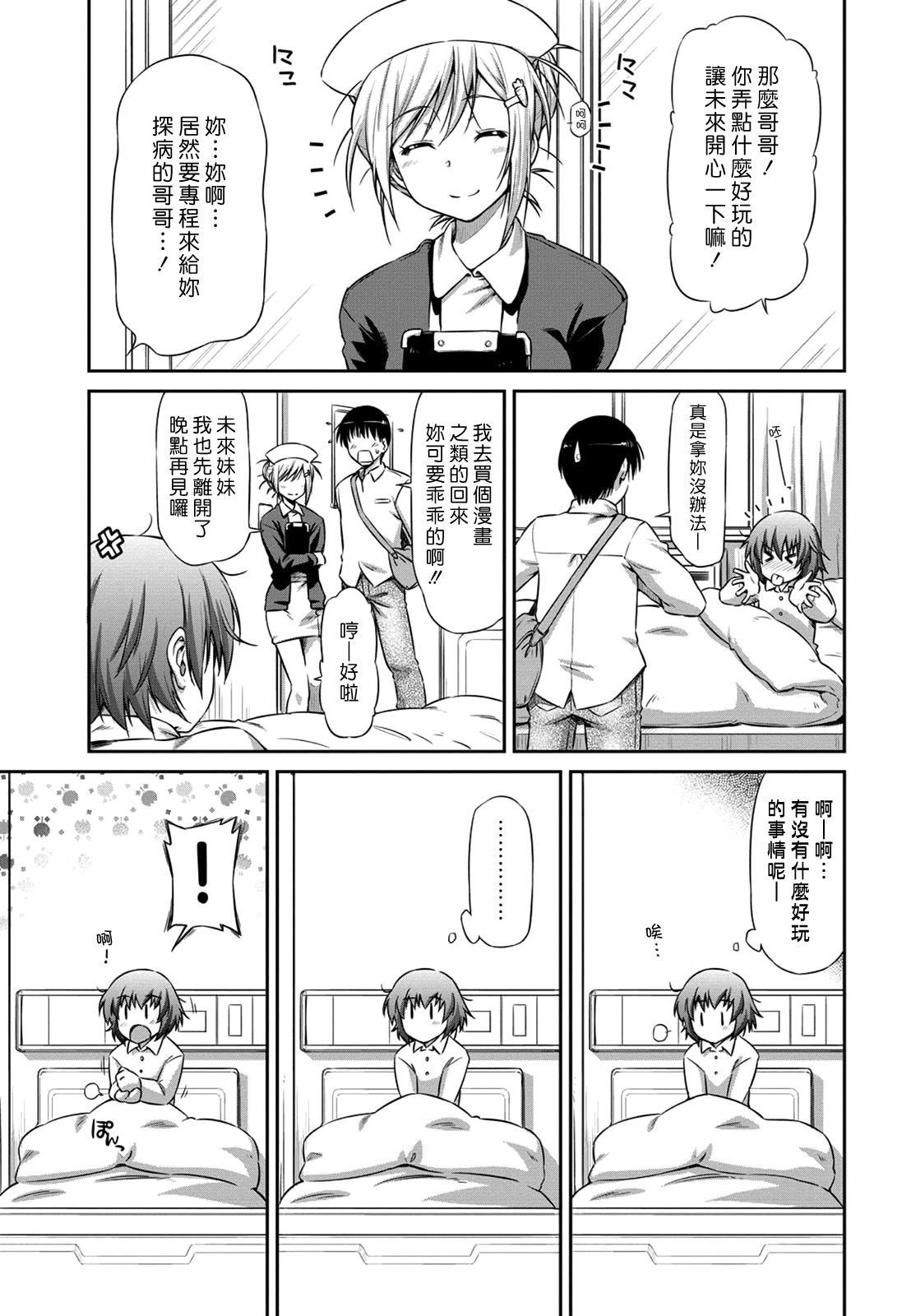 Giyaku no Shohousen 2