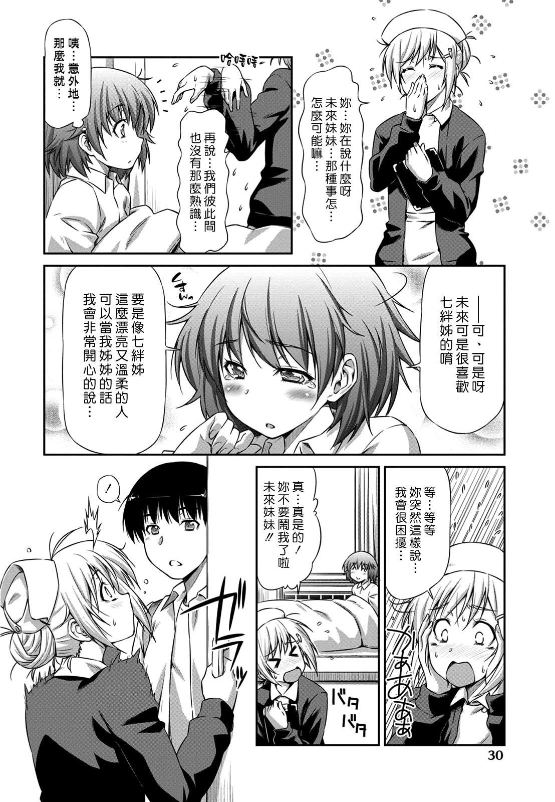 Giyaku no Shohousen 5