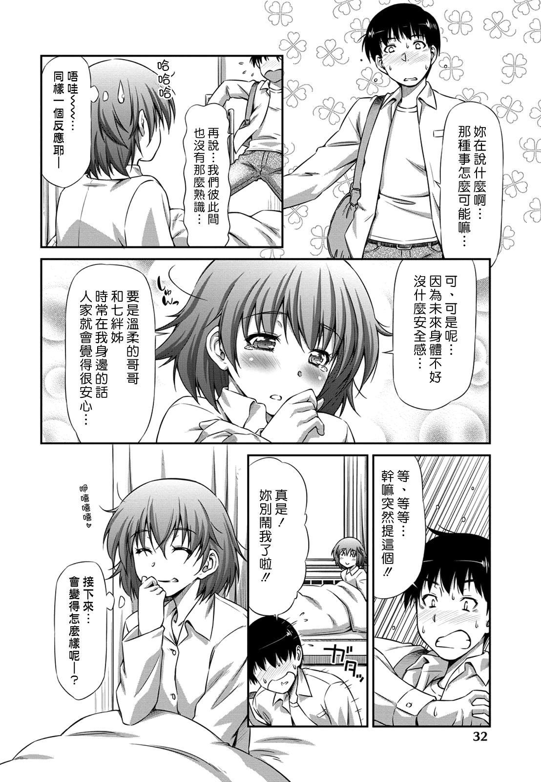 Giyaku no Shohousen 7