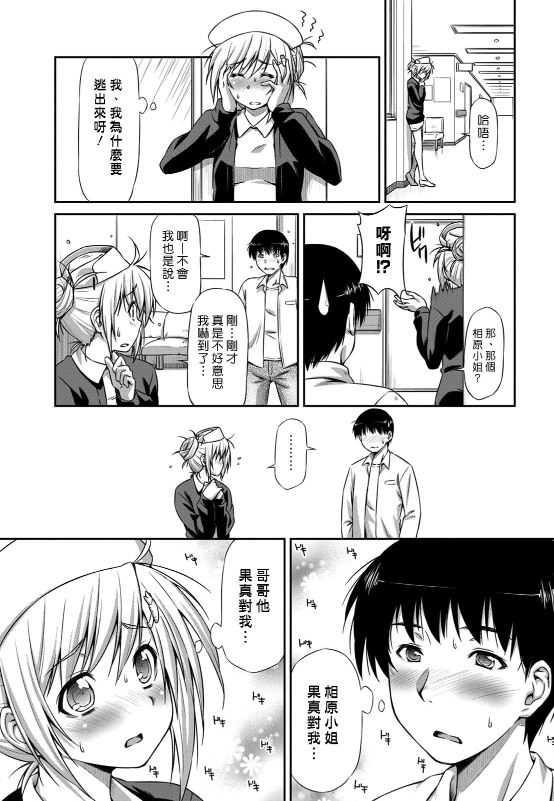 Giyaku no Shohousen 8