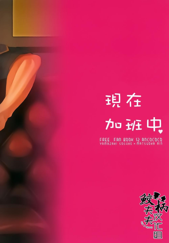 Tadaima Zangyou Chuu | Overtime 33