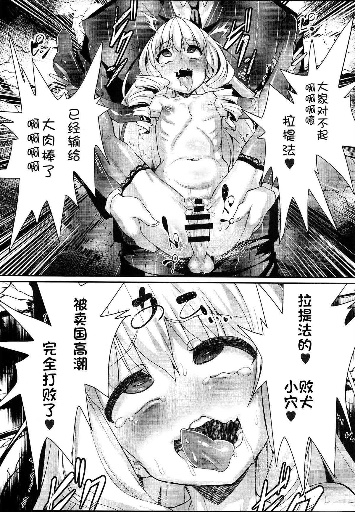 Saraba, Uruwashi no Kuni 13
