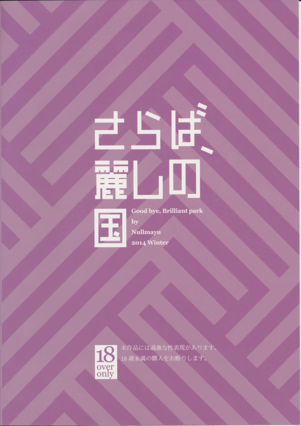 Saraba, Uruwashi no Kuni 25