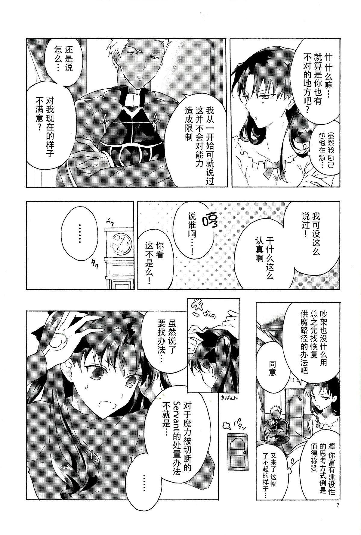 Oubou to Onjou no Shujuu Ai 4