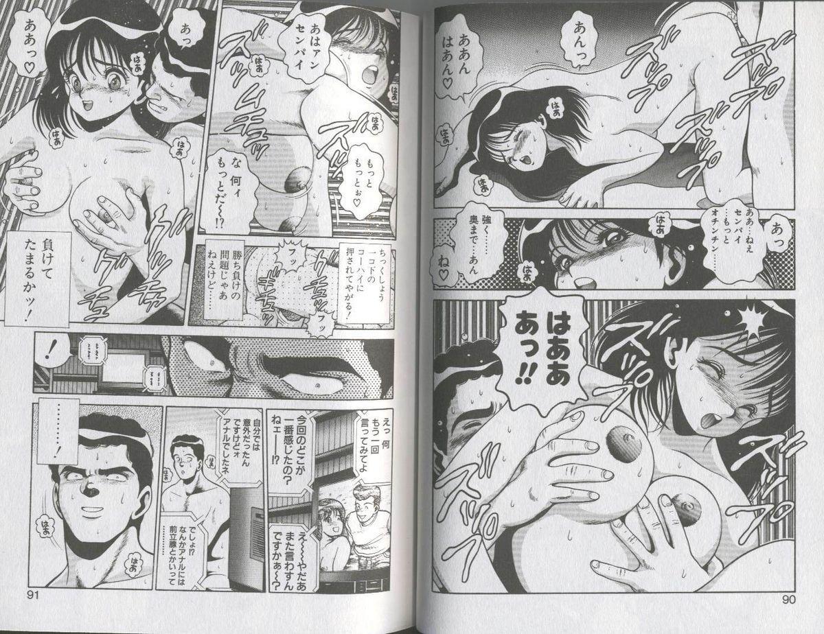 Seifuku No Sita Wa Pururun 48