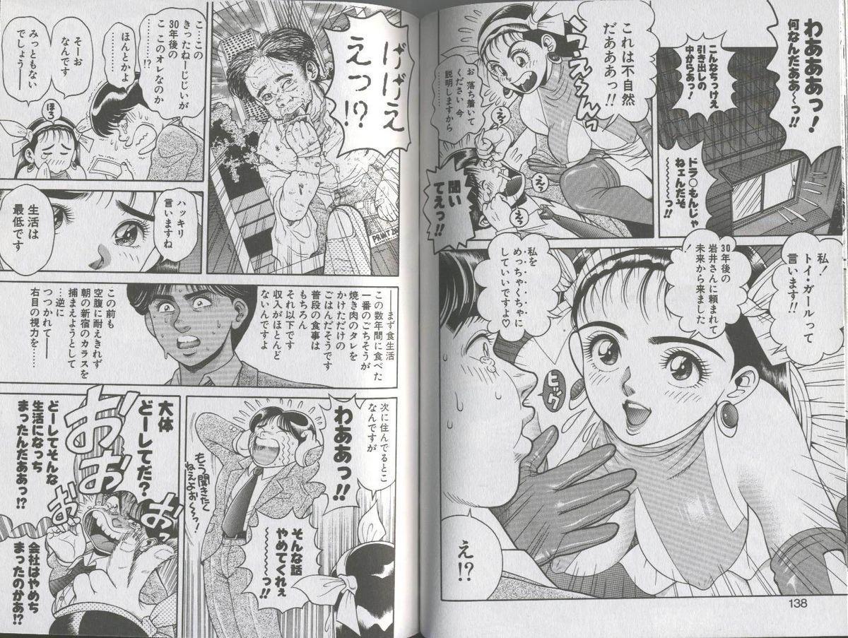 Seifuku No Sita Wa Pururun 72
