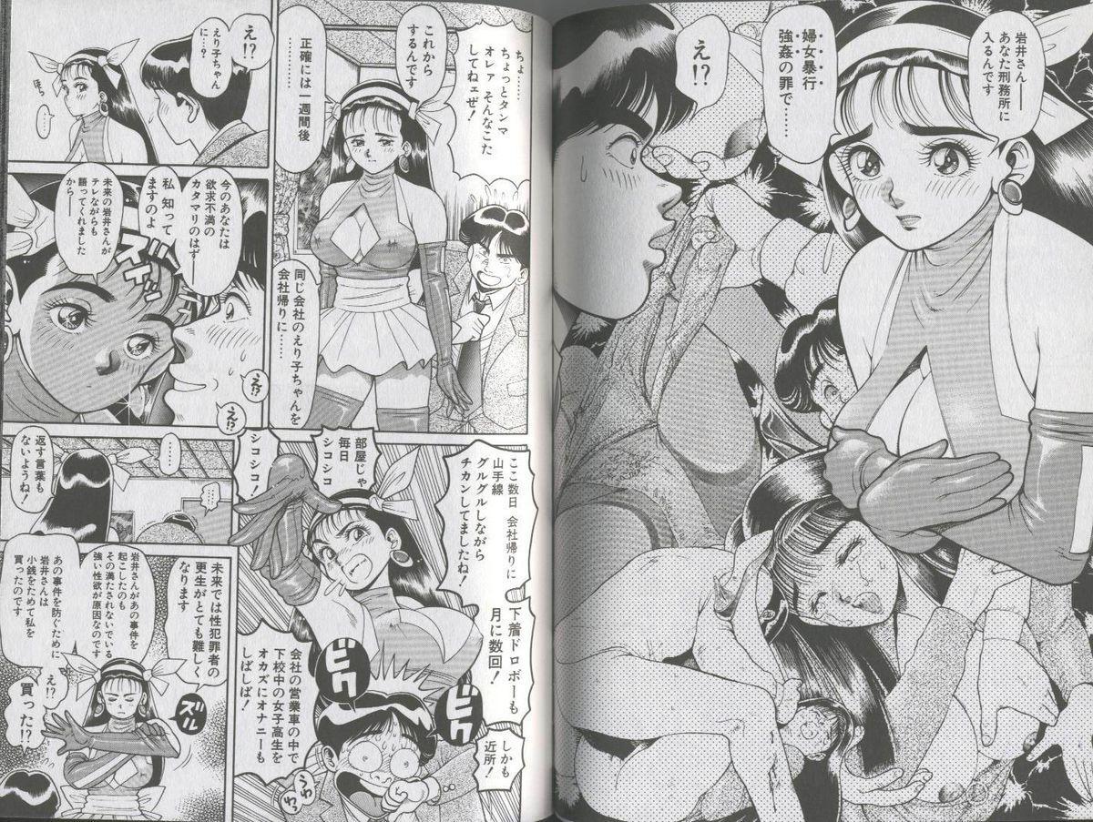 Seifuku No Sita Wa Pururun 73