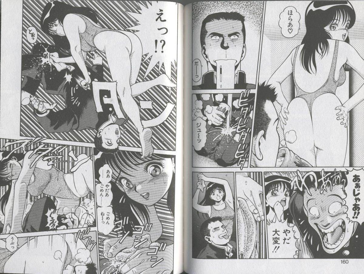 Seifuku No Sita Wa Pururun 83