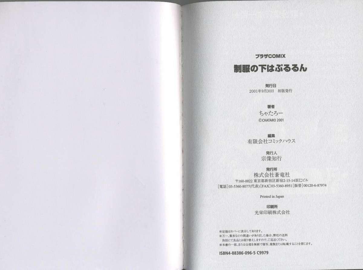 Seifuku No Sita Wa Pururun 91