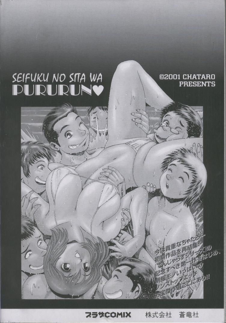 Seifuku No Sita Wa Pururun 92