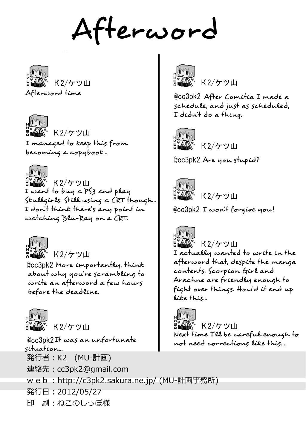 Sasori Musume-san hon | Scorpion Girl Book 12
