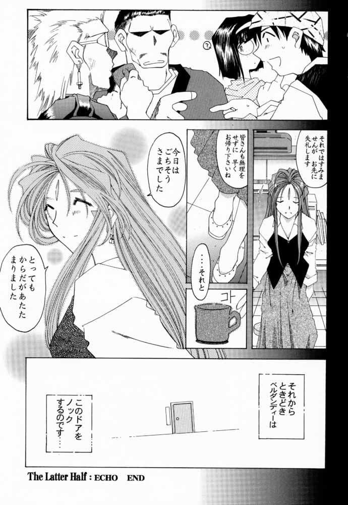 [RPG COMPANY 2 (Toumi Haruka)] Silent Bell -Echo- Ah! My Goddess Outside-Story (Ah! My Goddess!) 31