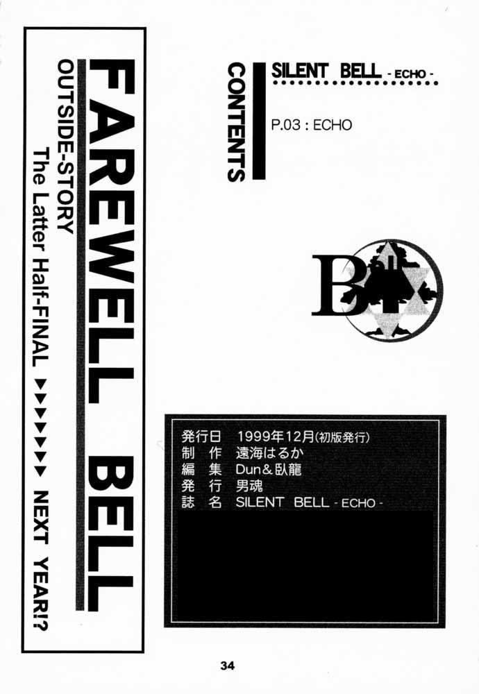 [RPG COMPANY 2 (Toumi Haruka)] Silent Bell -Echo- Ah! My Goddess Outside-Story (Ah! My Goddess!) 32