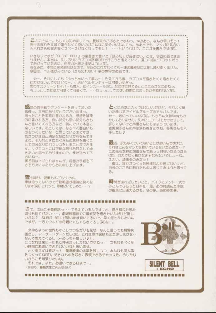 [RPG COMPANY 2 (Toumi Haruka)] Silent Bell -Echo- Ah! My Goddess Outside-Story (Ah! My Goddess!) 33
