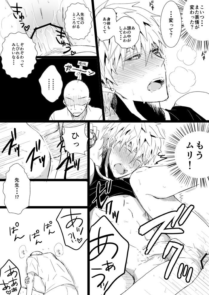 Kuuru na Ano Ko ni Itazura Shitai 4 2