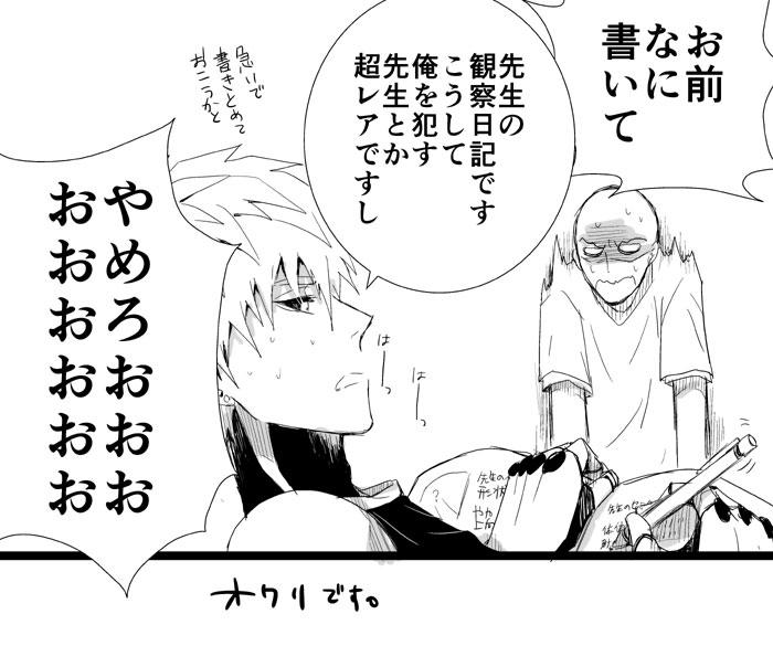 Kuuru na Ano Ko ni Itazura Shitai 4 7