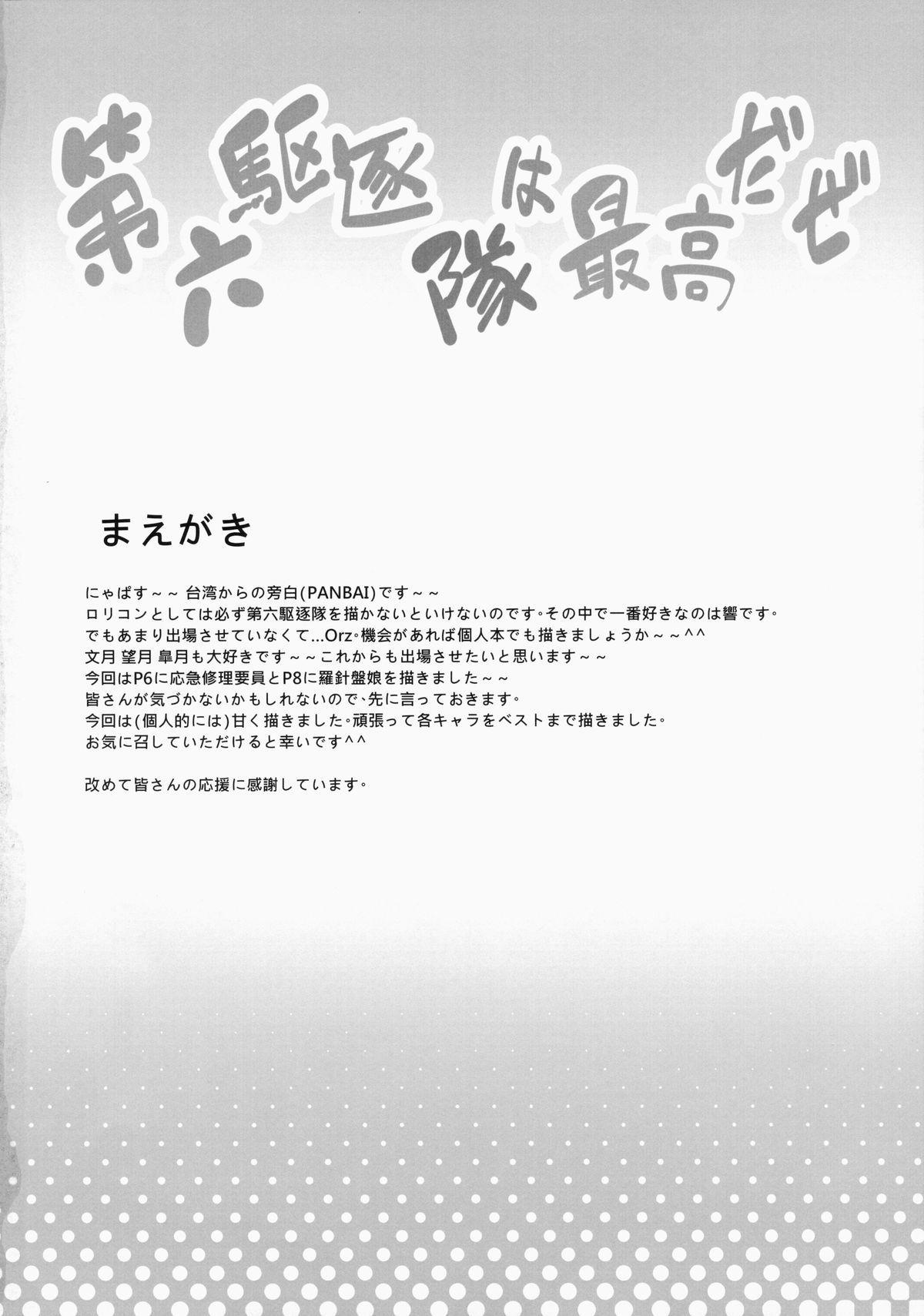 Dai Roku Kuchikutai wa Saikoudaze 2