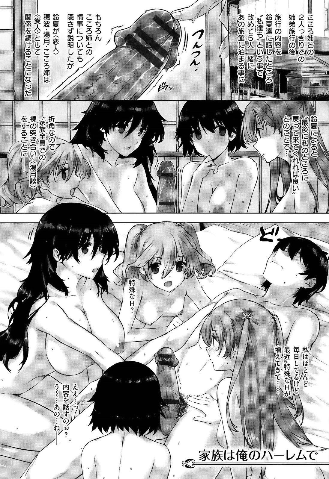 [Katsurai Yoshiaki] Kokuhaku Lovers Ch.1-4, 6-8 [English] 127