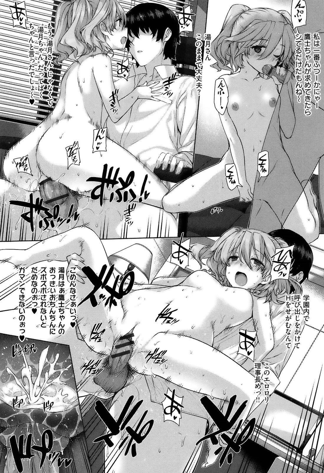 [Katsurai Yoshiaki] Kokuhaku Lovers Ch.1-4, 6-8 [English] 130