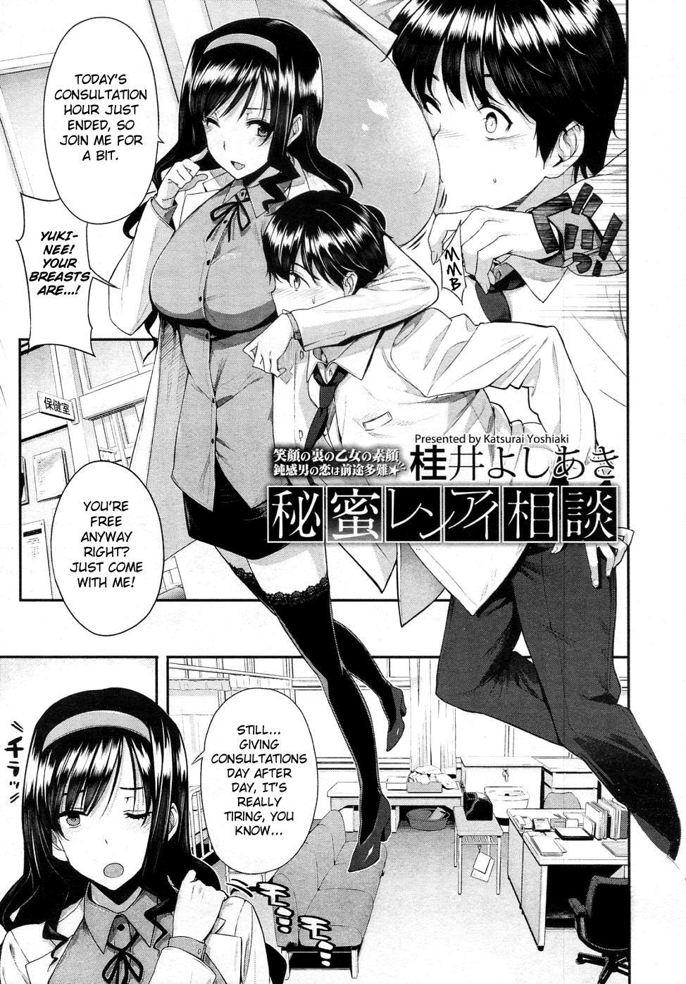 [Katsurai Yoshiaki] Kokuhaku Lovers Ch.1-4, 6-8 [English] 141