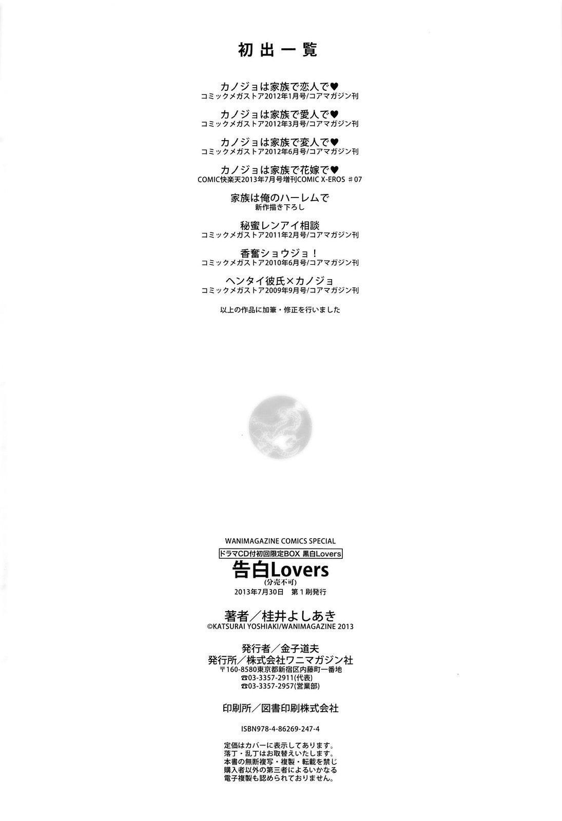 [Katsurai Yoshiaki] Kokuhaku Lovers Ch.1-4, 6-8 [English] 222