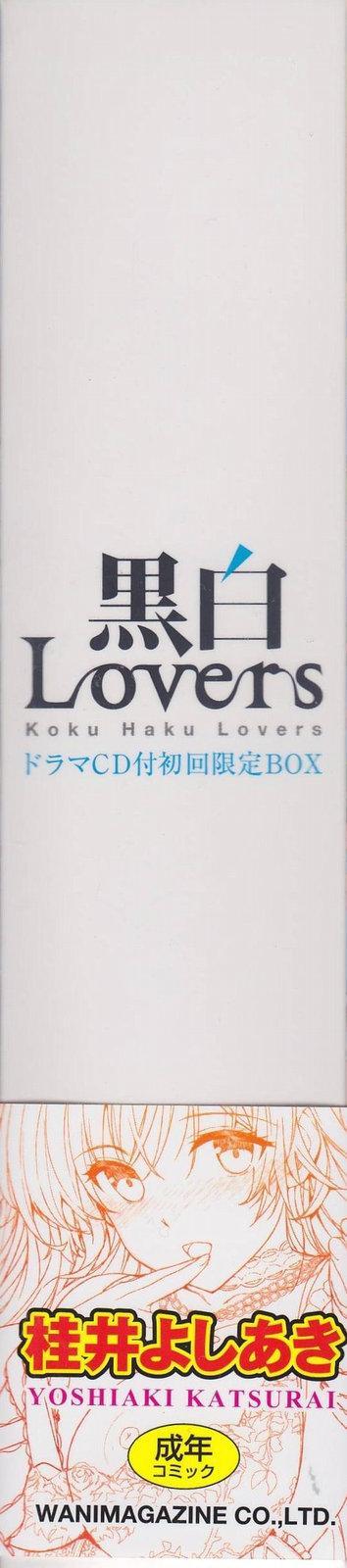 [Katsurai Yoshiaki] Kokuhaku Lovers Ch.1-4, 6-8 [English] 7