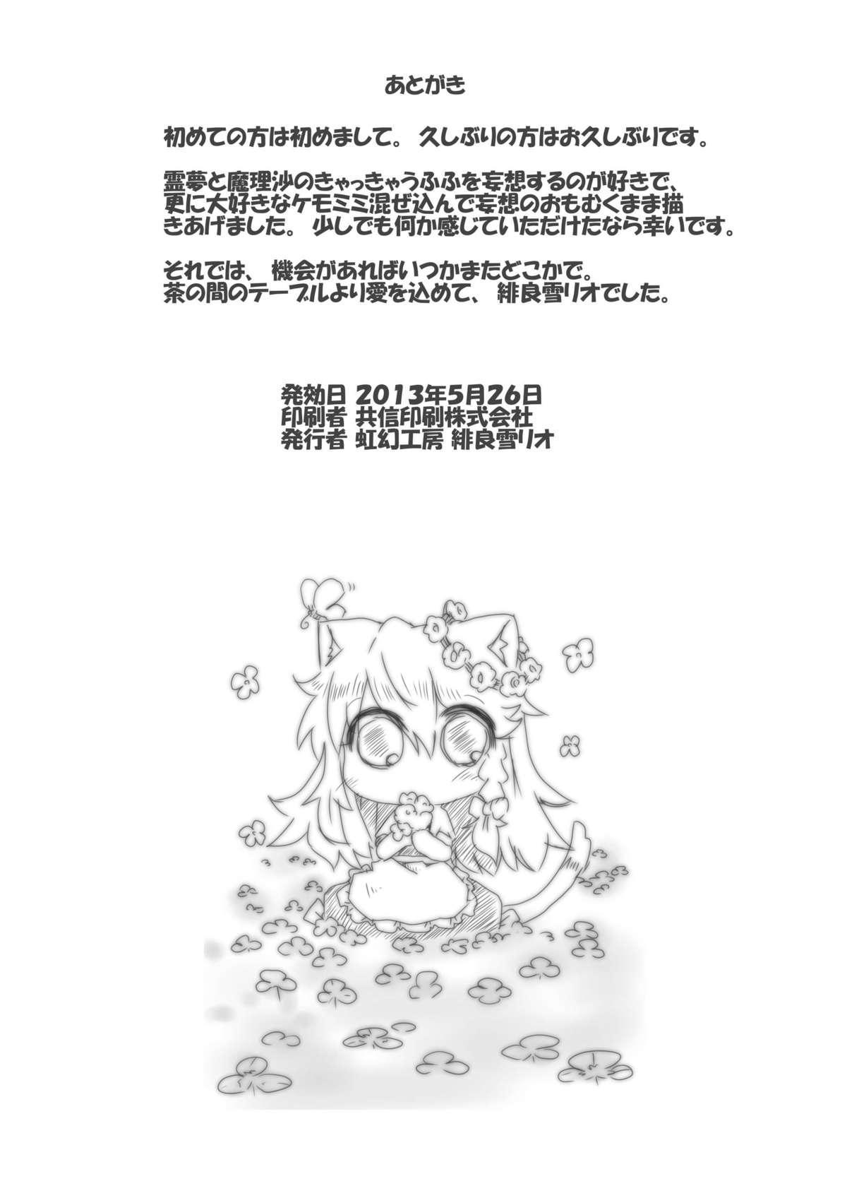 Koneko Kitan 23
