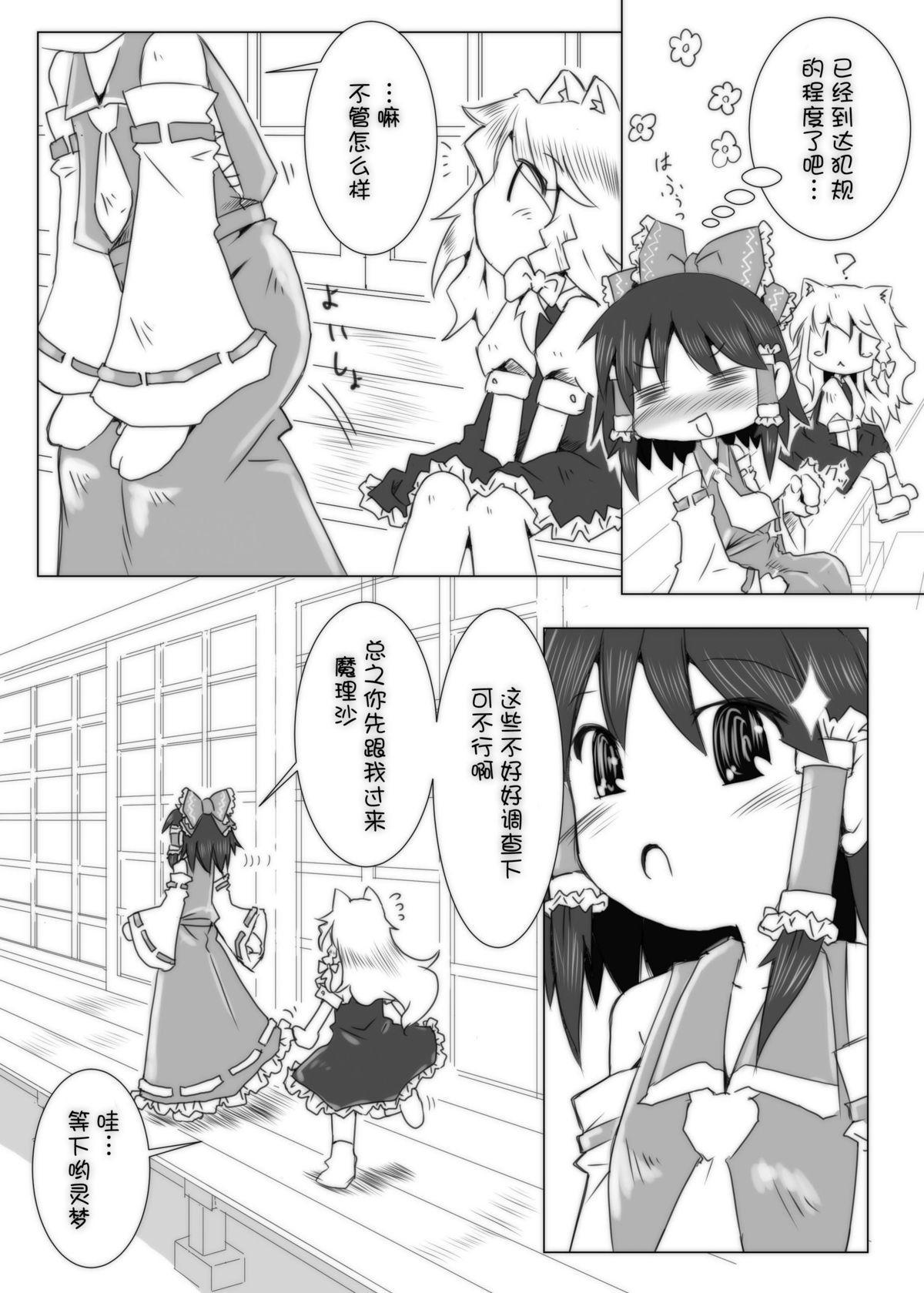 Koneko Kitan 5