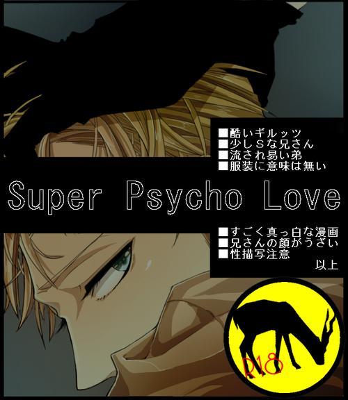 Super Psycho Love 0