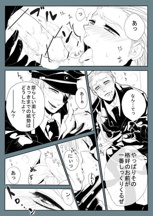 Super Psycho Love 6