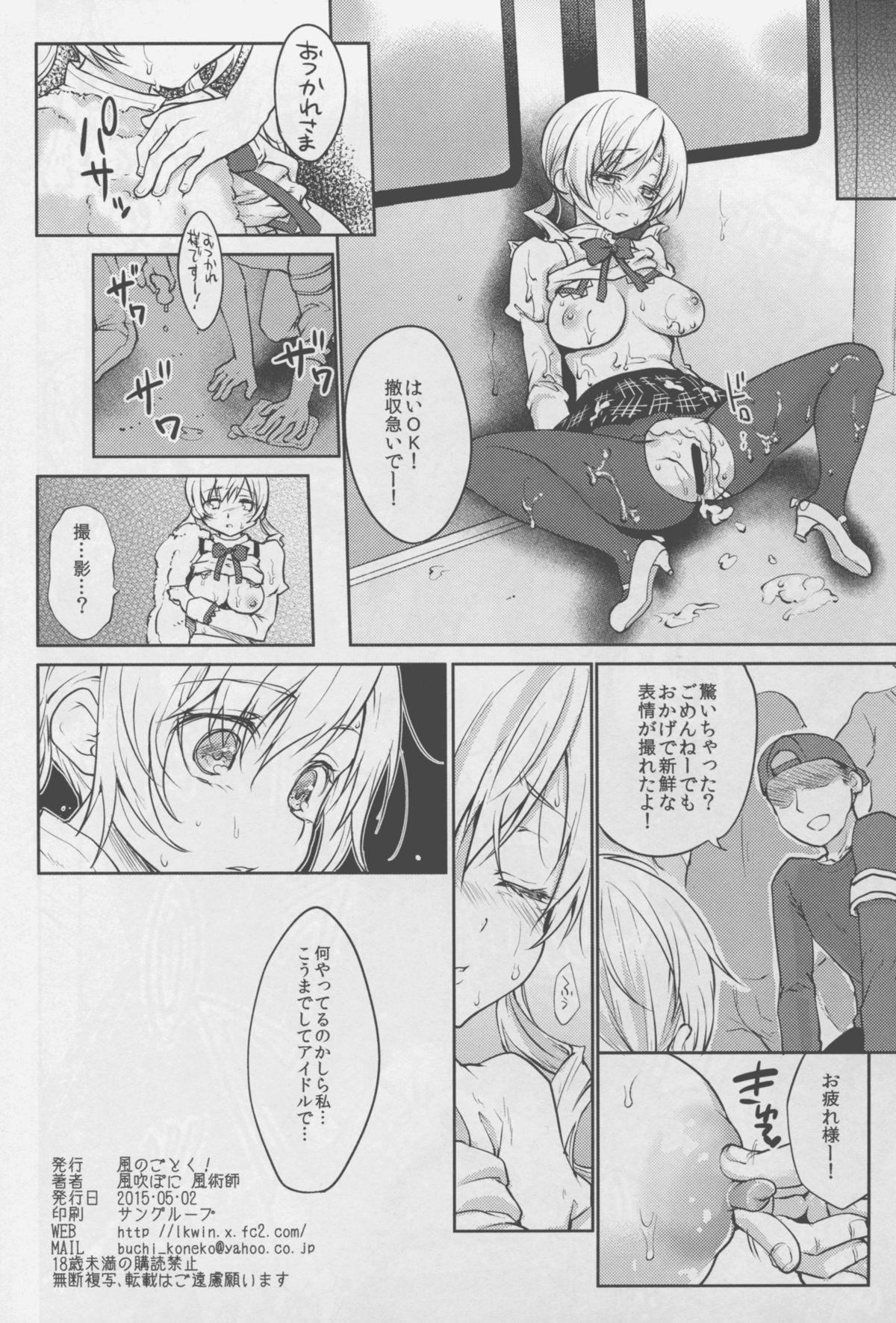 Jitsuroku!? Nakadashi Chikan Densha Tomoe Mami 25
