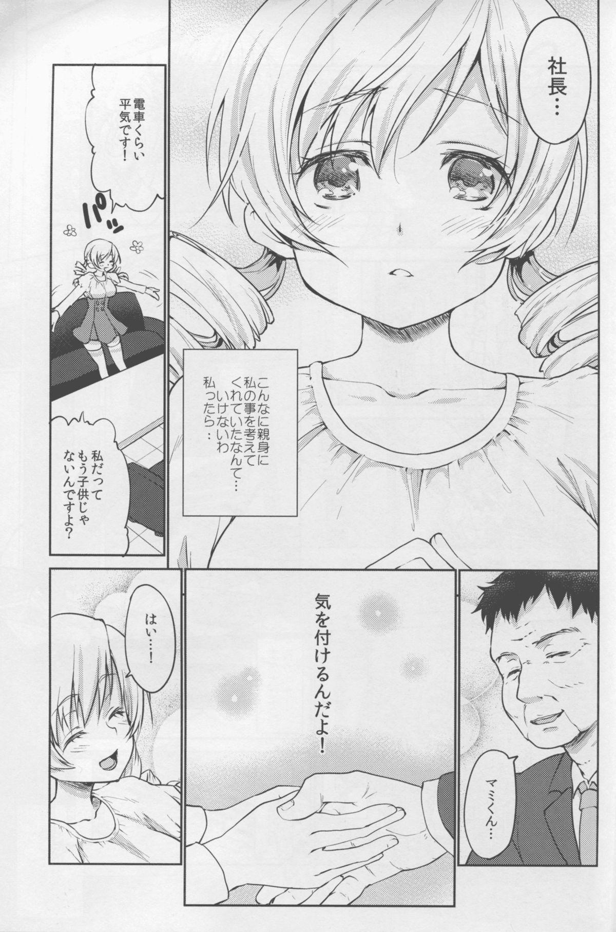 Jitsuroku!? Nakadashi Chikan Densha Tomoe Mami 4