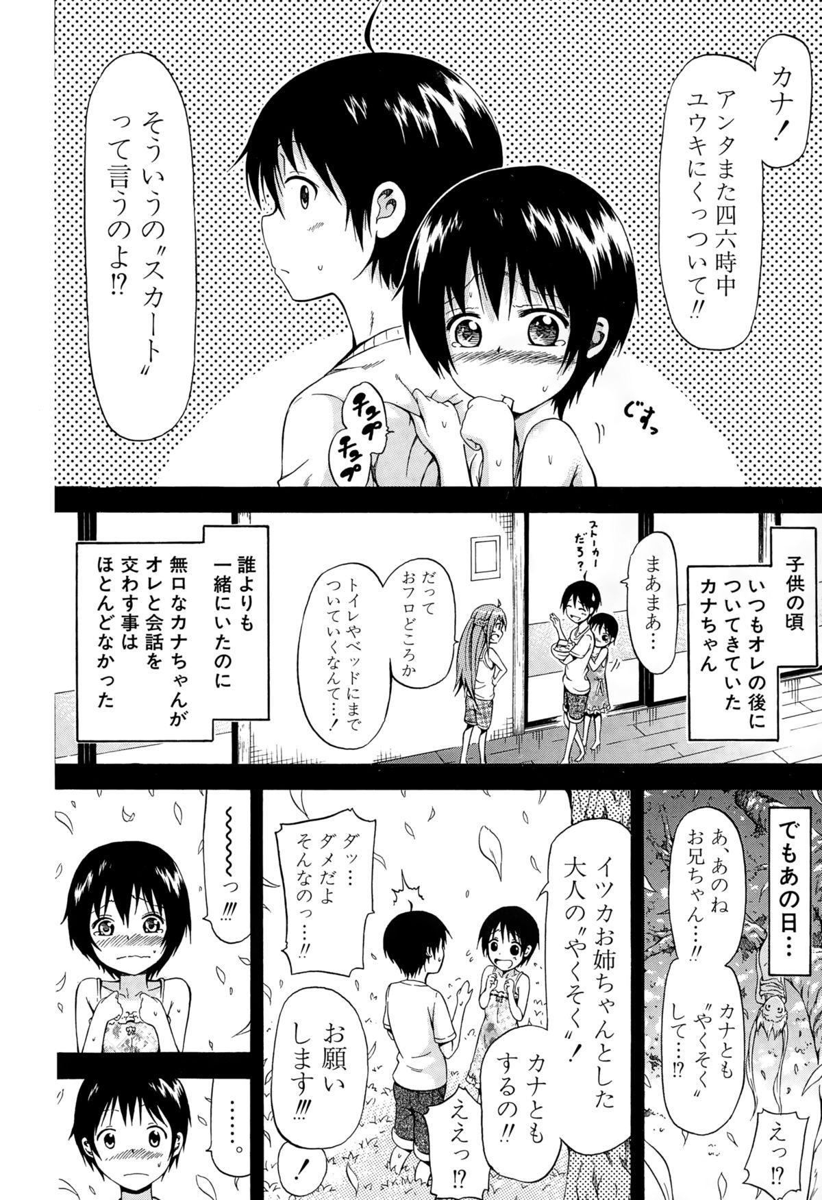 Natsumitsu x Harem! 115