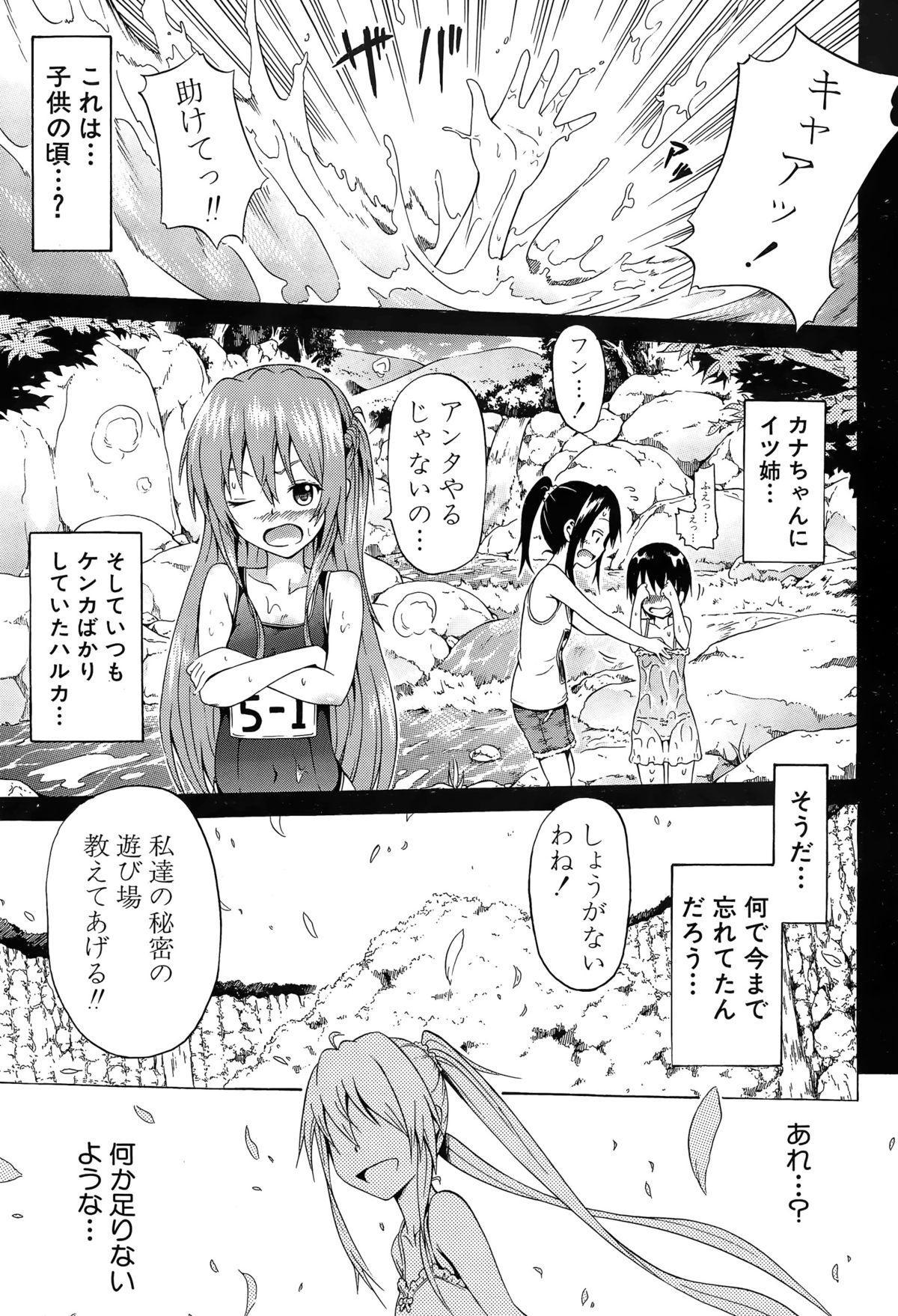 Natsumitsu x Harem! 126