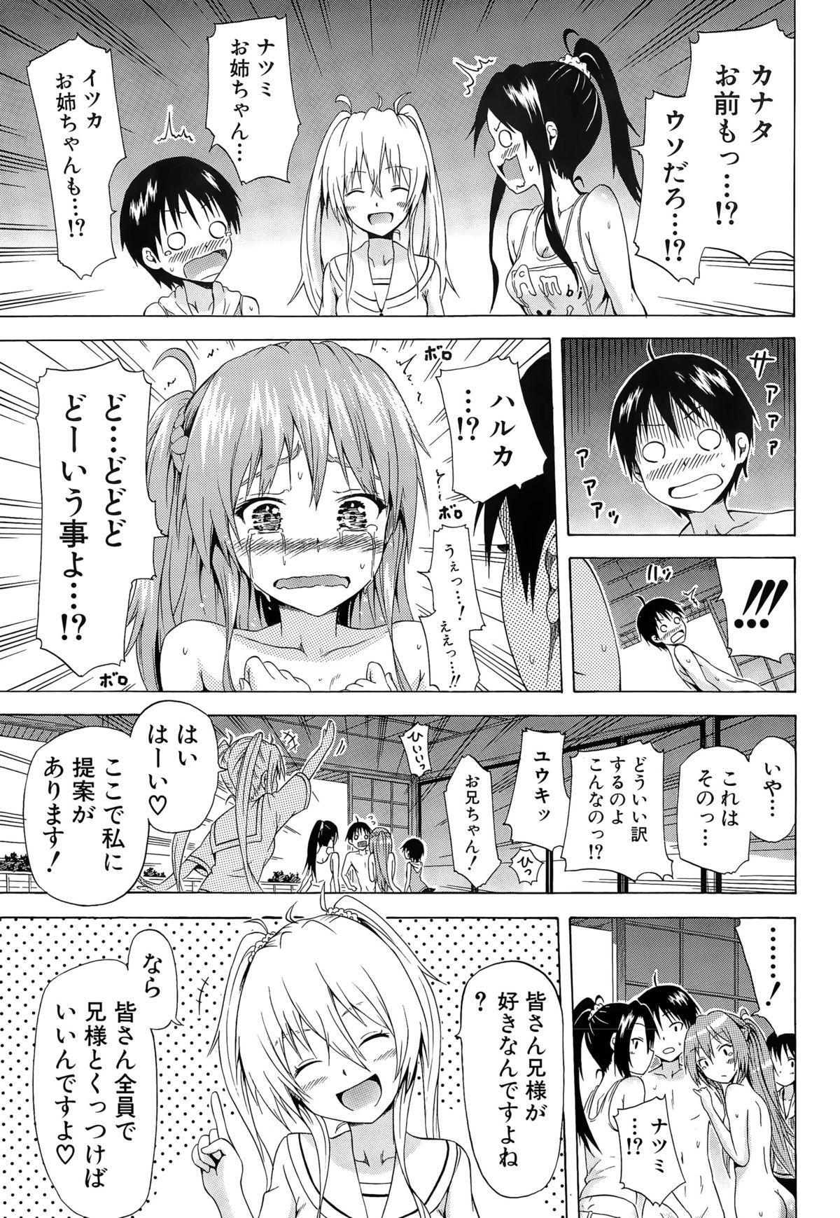 Natsumitsu x Harem! 160