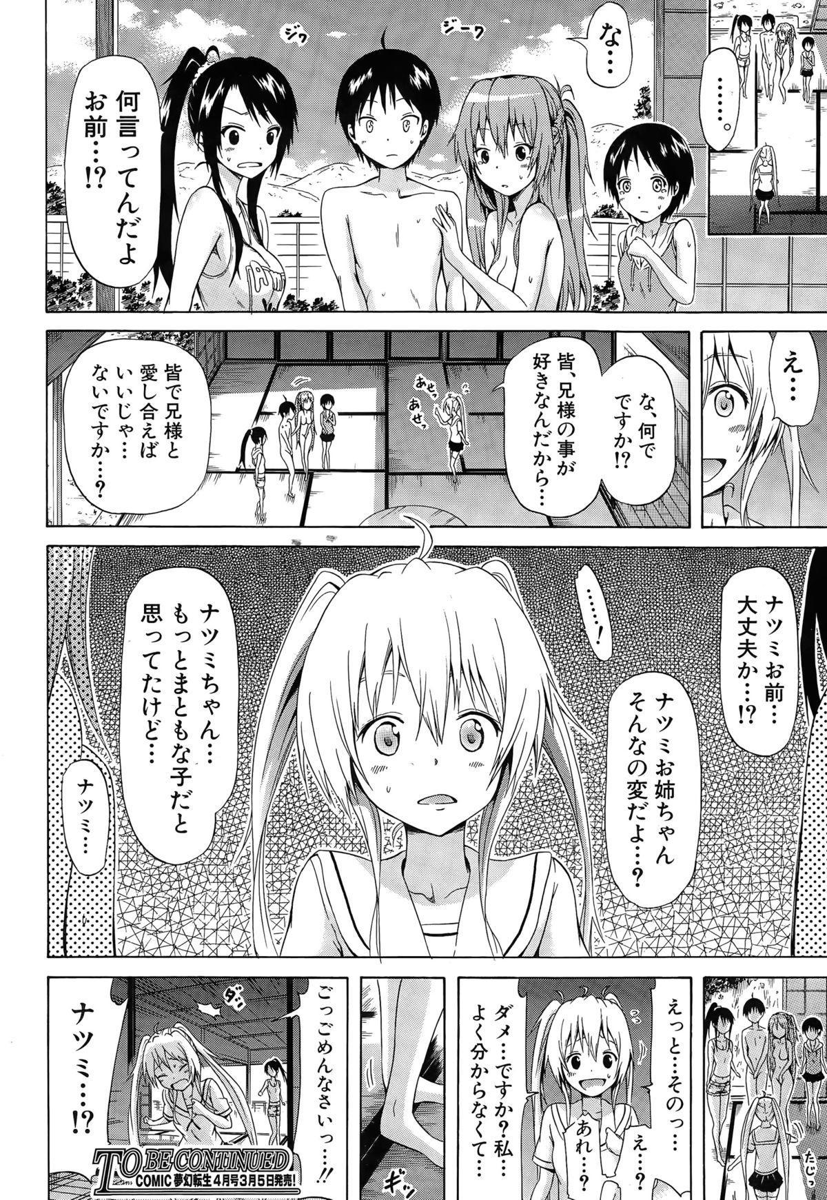 Natsumitsu x Harem! 161