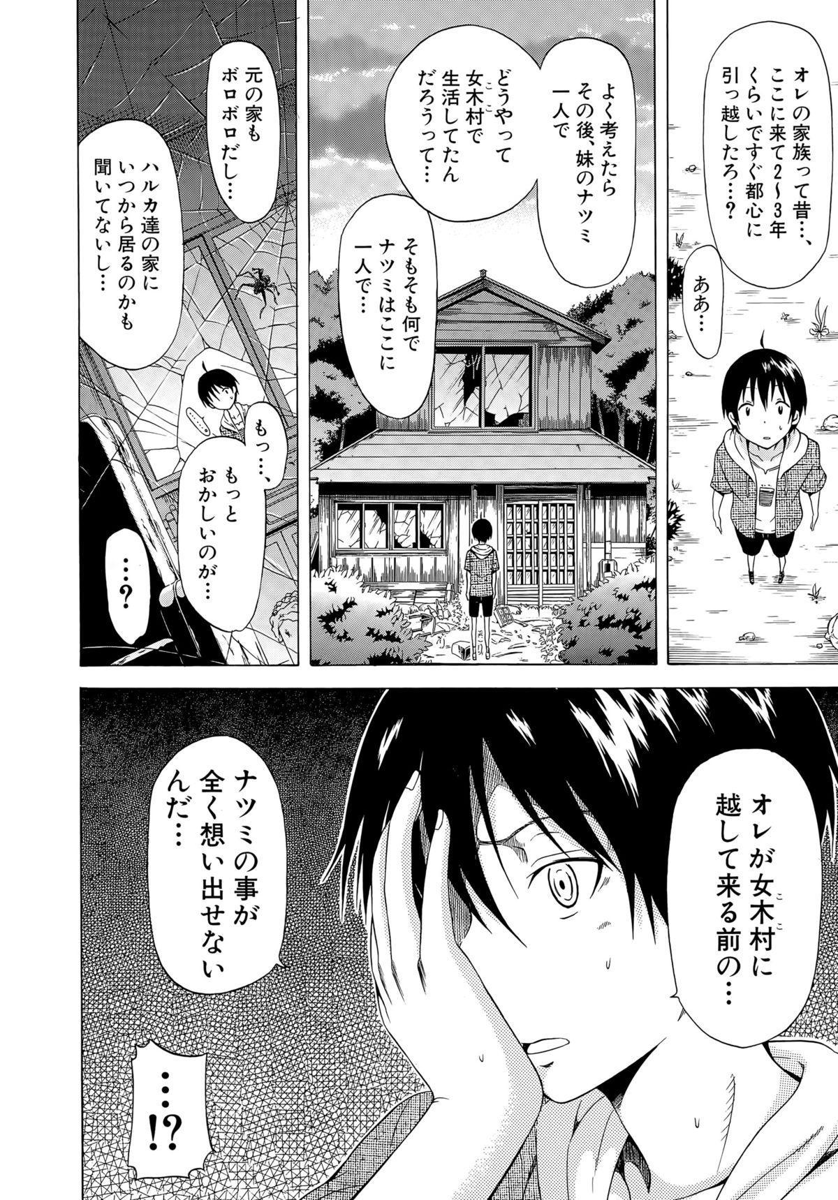 Natsumitsu x Harem! 165