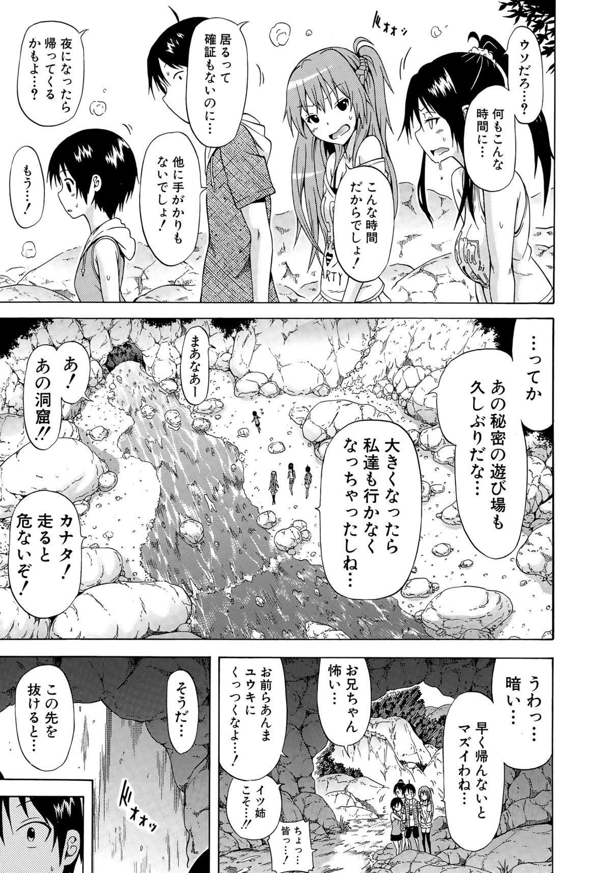 Natsumitsu x Harem! 168