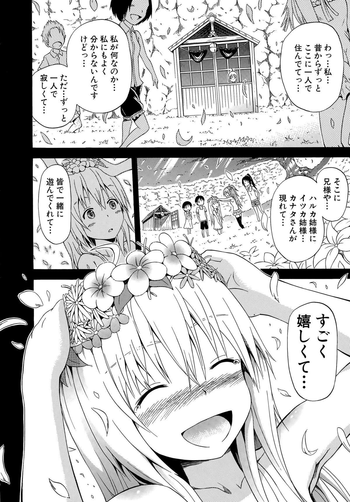 Natsumitsu x Harem! 173