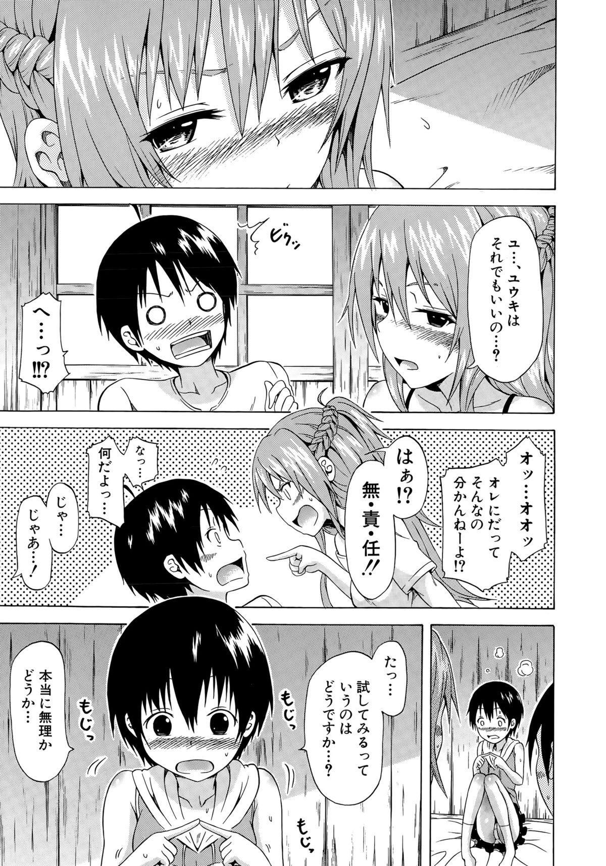 Natsumitsu x Harem! 176