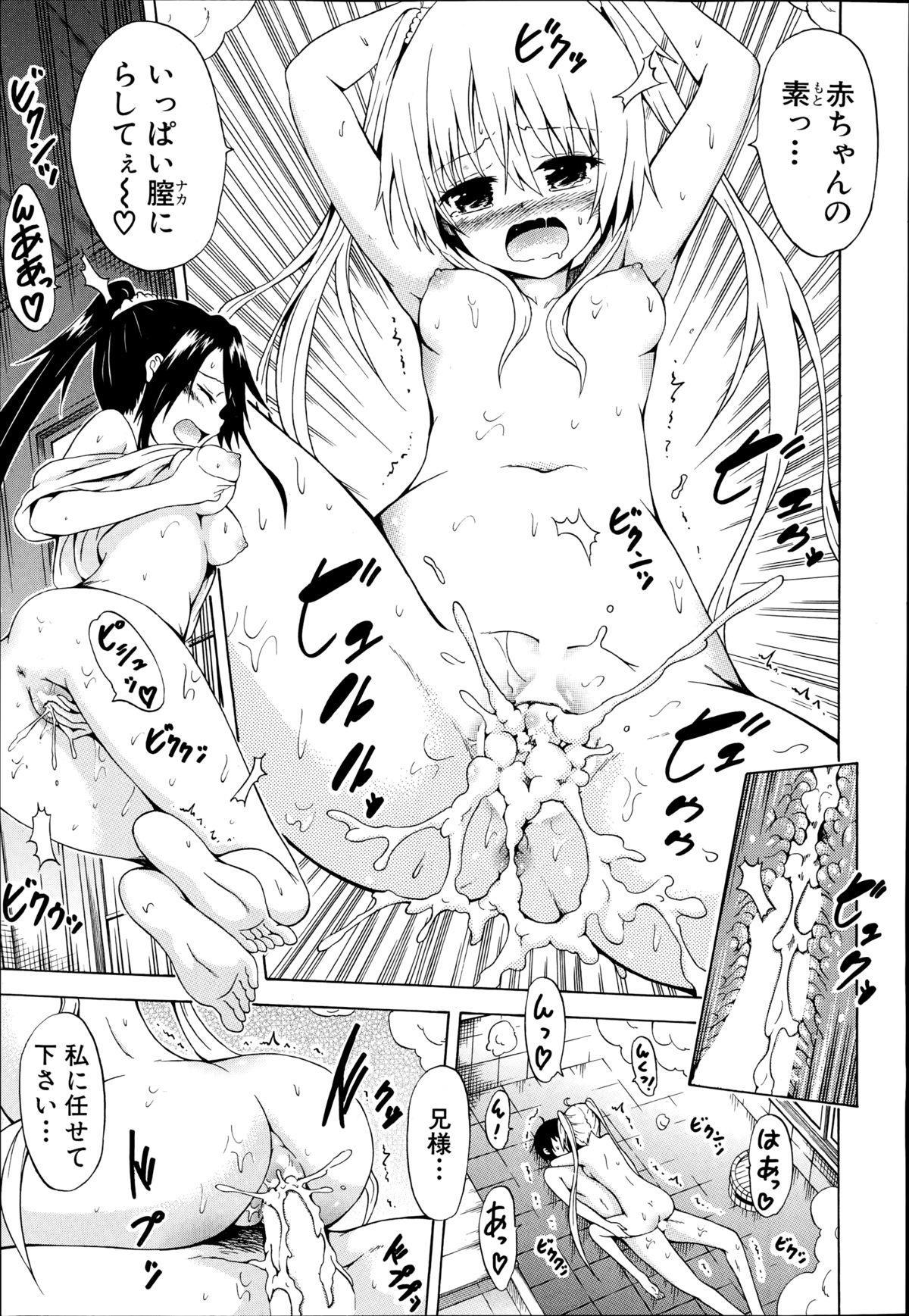 Natsumitsu x Harem! 50