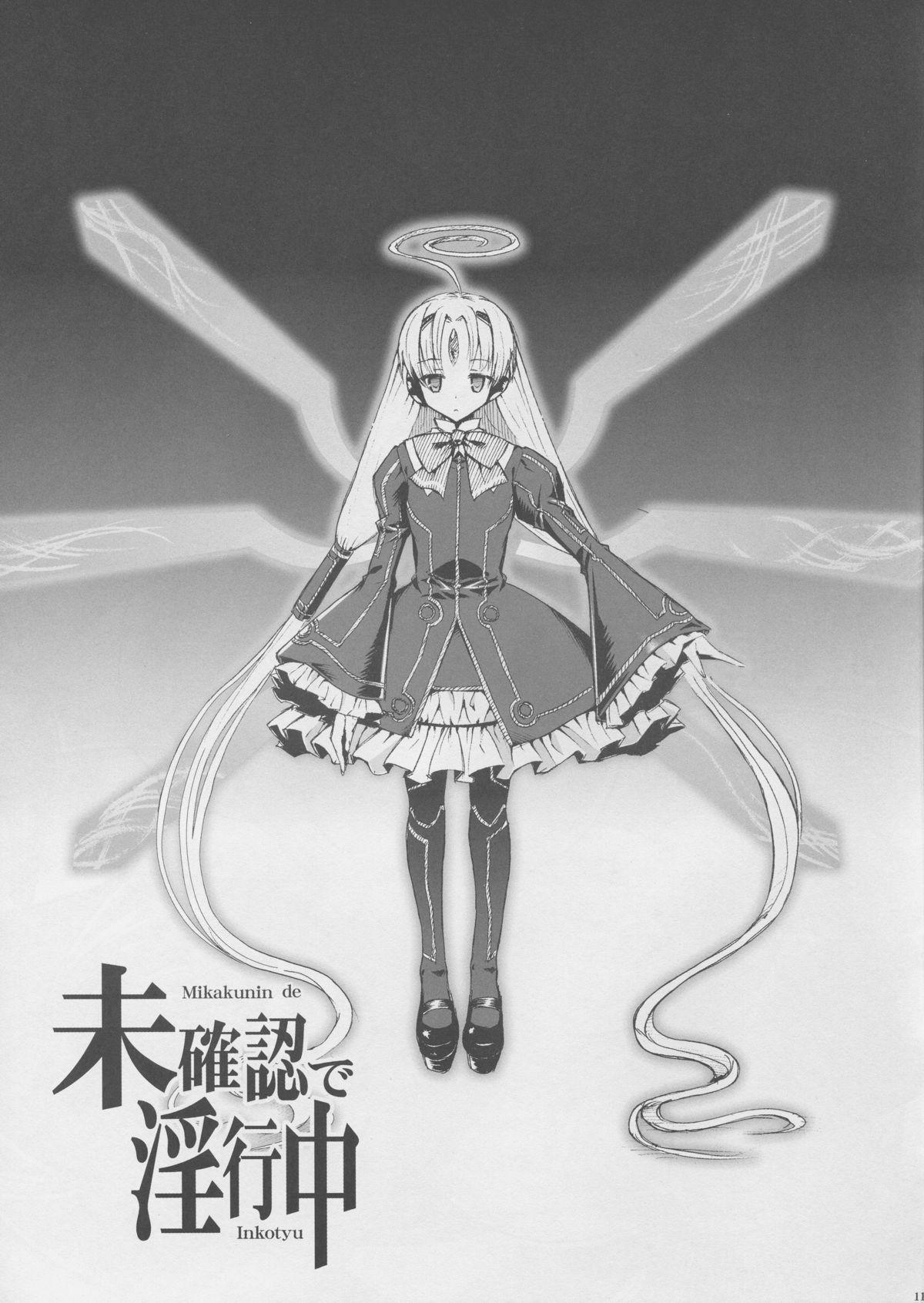 Mikakunin de Inkochu 12