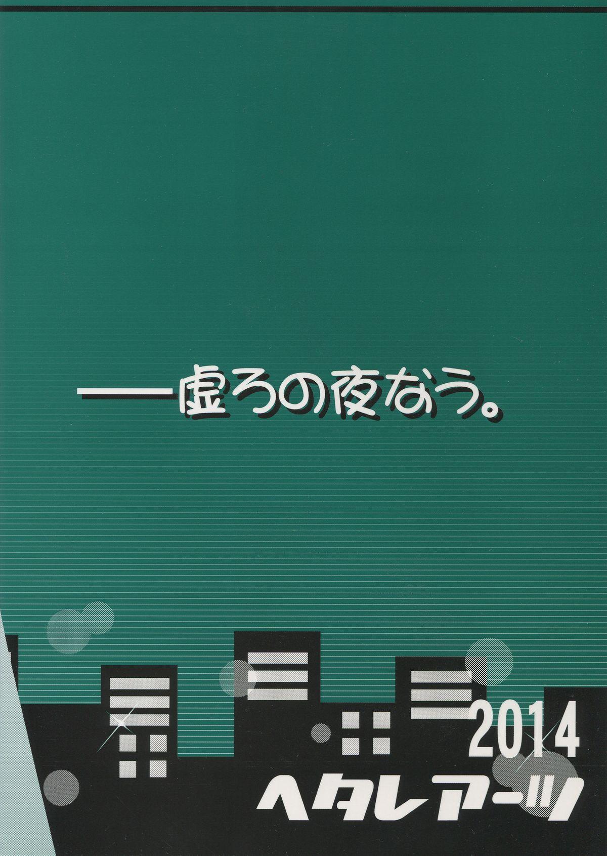 Mikakunin de Inkochu 1