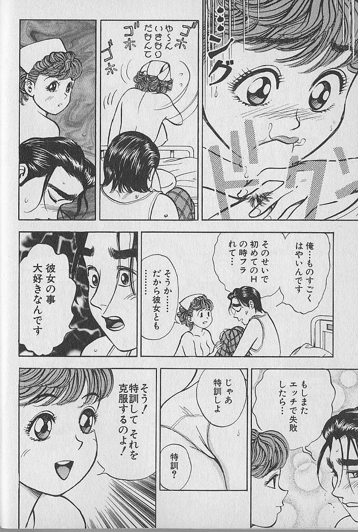 Gokuraku Nurse 4 9