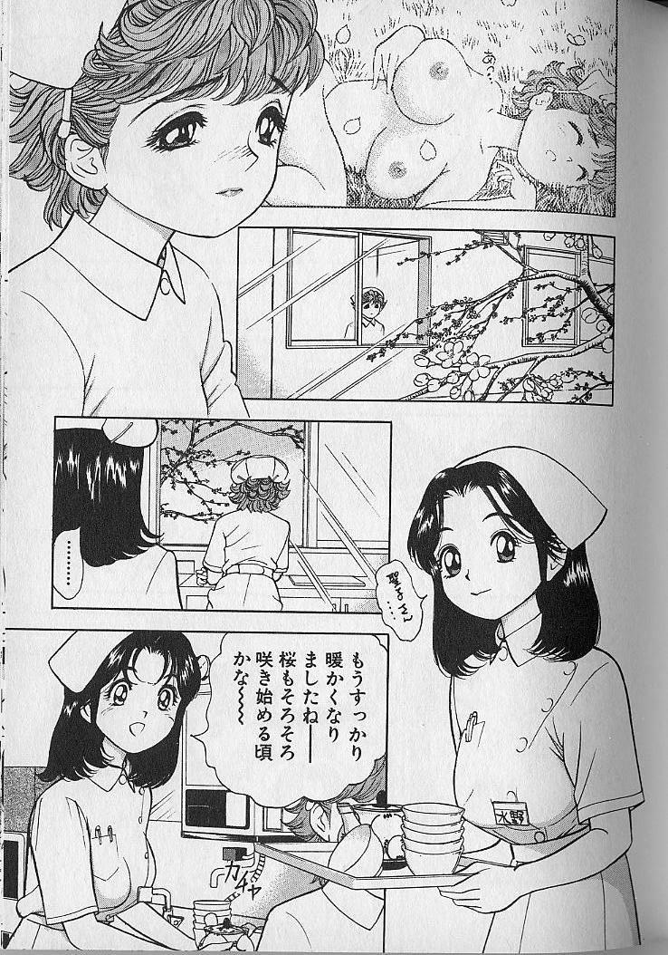Gokuraku Nurse 4 100