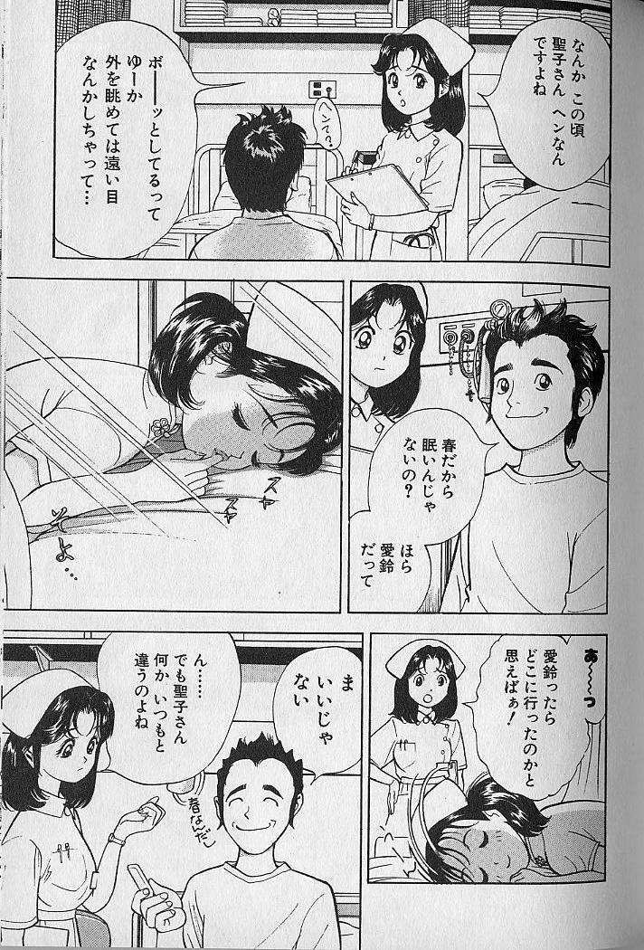 Gokuraku Nurse 4 102