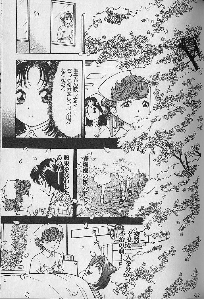 Gokuraku Nurse 4 104