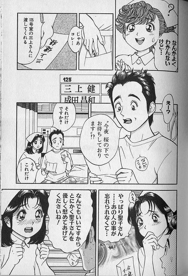 Gokuraku Nurse 4 106